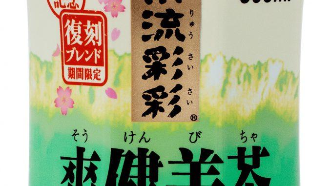 爽健美茶 復刻ブレンド(500mlPETリーフボトル)