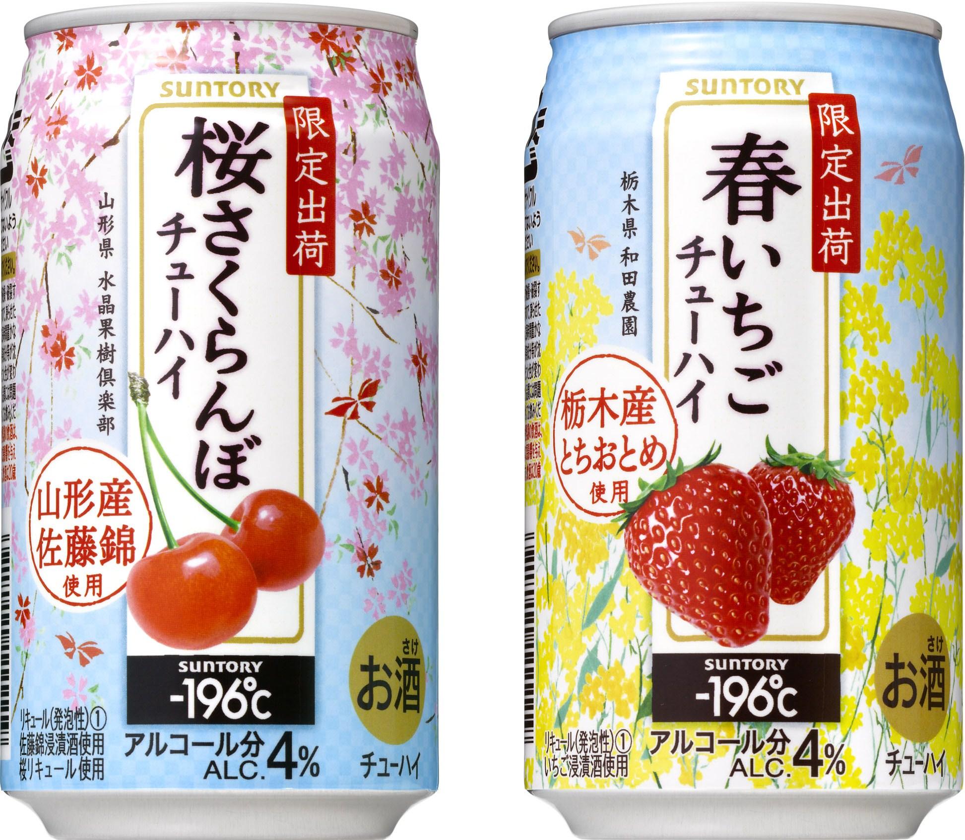 「-196℃〈桜さくらんぼ〉」(左)と「-196℃〈春いちご〉」