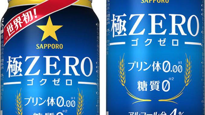 サッポロ 極ZERO(ゴクゼロ)