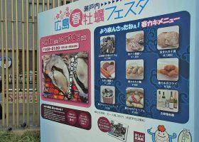 「瀬戸内ひろしま春牡蠣フェスタ」看板