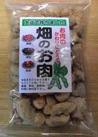 「畑のお肉」(信州物産)