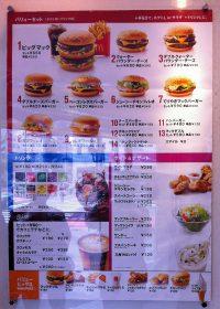 「マクドナルド」のメニュー表に表示された「スマイル ¥0」