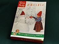 「Tea Party お茶にしましょ」創刊号