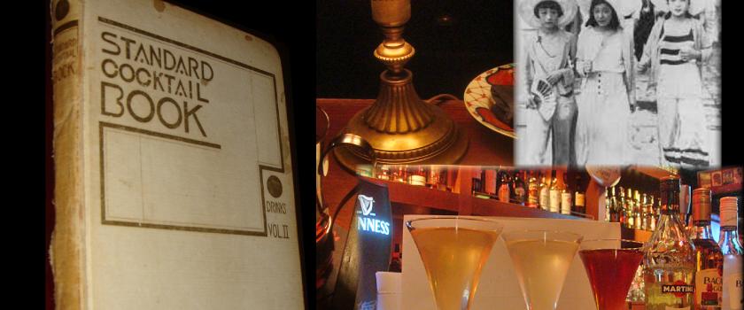 洋酒文化の歴史的考察